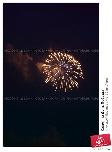 Салют на День Победы, фото № 278794, снято 9 мая 2008 г. (c) Алексей Баранов / Фотобанк Лори