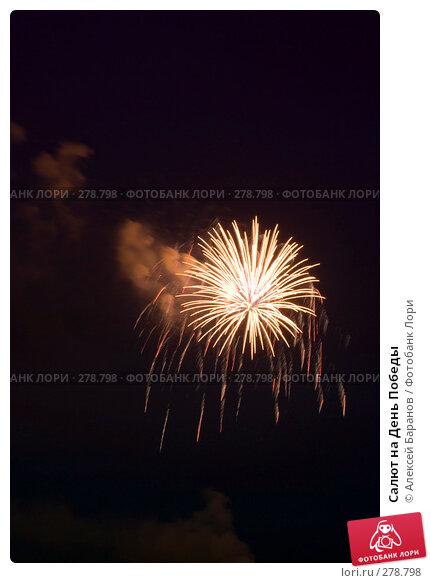 Салют на День Победы, фото № 278798, снято 9 мая 2008 г. (c) Алексей Баранов / Фотобанк Лори