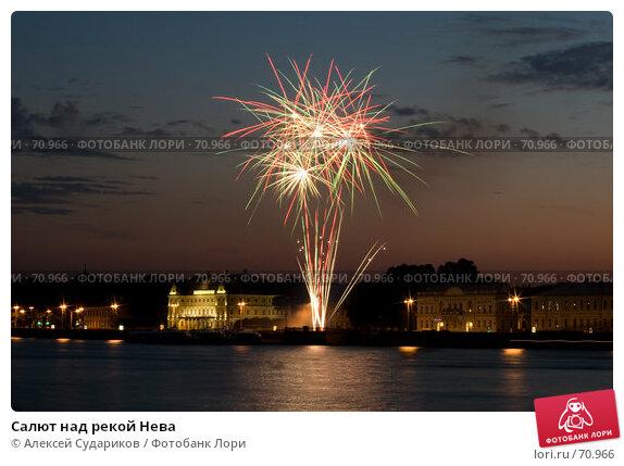 Салют над рекой Нева, фото № 70966, снято 11 августа 2007 г. (c) Алексей Судариков / Фотобанк Лори