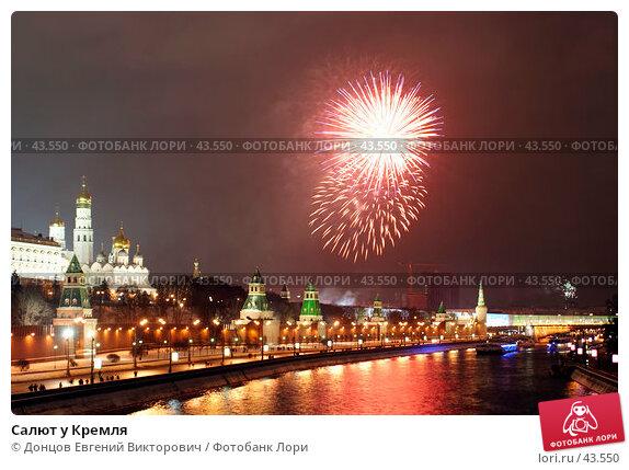 Салют у Кремля, фото № 43550, снято 1 января 2007 г. (c) Донцов Евгений Викторович / Фотобанк Лори