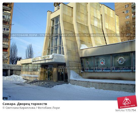 Самара. Дворец торжеств, фото № 173754, снято 12 января 2008 г. (c) Светлана Кириллова / Фотобанк Лори