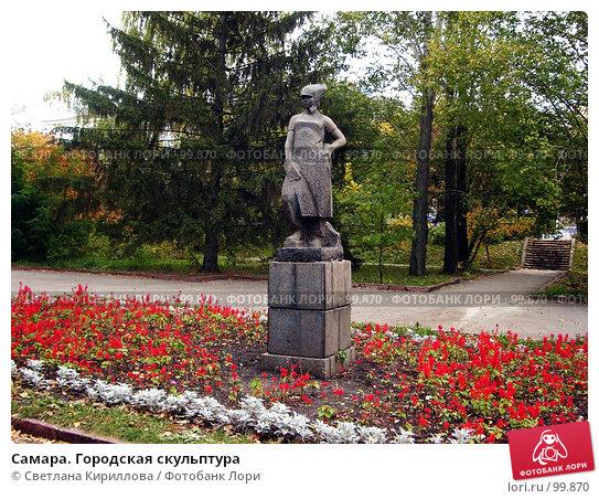Купить «Самара. Городская скульптура», фото № 99870, снято 9 октября 2007 г. (c) Светлана Кириллова / Фотобанк Лори