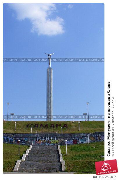 Самара. Монумент на площади Славы., фото № 252018, снято 19 августа 2007 г. (c) Сергей Девяткин / Фотобанк Лори