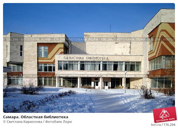 Самара. Областная библиотека, фото № 176294, снято 12 января 2008 г. (c) Светлана Кириллова / Фотобанк Лори