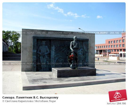 Купить «Самара. Памятник В.С. Высоцкому», фото № 284186, снято 11 мая 2008 г. (c) Светлана Кириллова / Фотобанк Лори