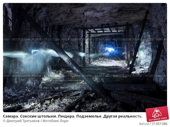Купить «Самара. Сокские штольни. Пещера. Подземелье. Другая реальность.», фото № 17057086, снято 22 февраля 2020 г. (c) Дмитрий Третьяков / Фотобанк Лори