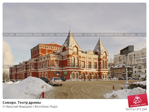 Самара. Театр драмы, фото № 211234, снято 14 декабря 2007 г. (c) Николай Федорин / Фотобанк Лори