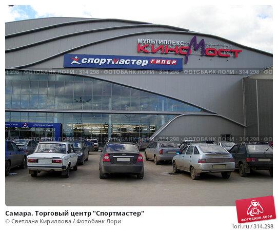 """Самара. Торговый центр """"Спортмастер"""", фото № 314298, снято 7 июня 2008 г. (c) Светлана Кириллова / Фотобанк Лори"""