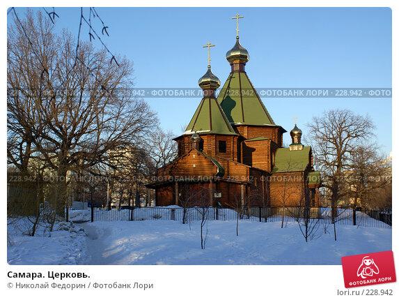 Самара. Церковь., фото № 228942, снято 11 марта 2008 г. (c) Николай Федорин / Фотобанк Лори
