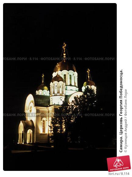 Самара. Церковь Георгия Победоносца., фото № 8114, снято 26 июля 2017 г. (c) Кузнецов Андрей / Фотобанк Лори