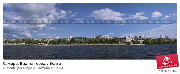 Купить «Самара. Вид на город с Волги», фото № 5462, снято 24 ноября 2017 г. (c) Кузнецов Андрей / Фотобанк Лори