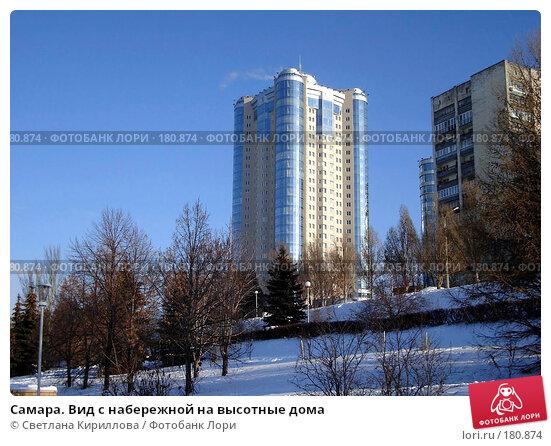 Самара. Вид с набережной на высотные дома, фото № 180874, снято 20 января 2008 г. (c) Светлана Кириллова / Фотобанк Лори