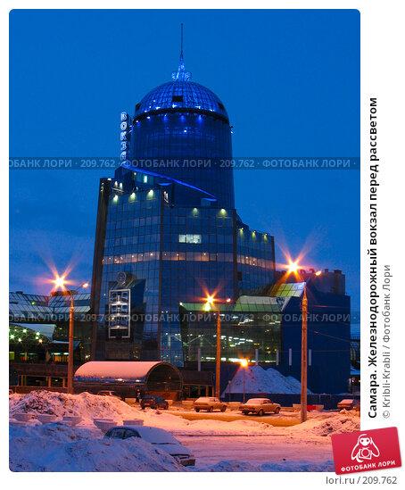 Самара. Железнодорожный вокзал перед рассветом, фото № 209762, снято 25 февраля 2008 г. (c) Kribli-Krabli / Фотобанк Лори