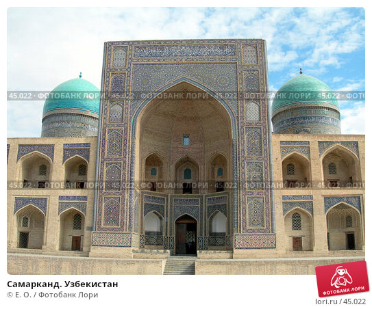 Самарканд. Узбекистан, фото № 45022, снято 14 октября 2006 г. (c) Екатерина Овсянникова / Фотобанк Лори