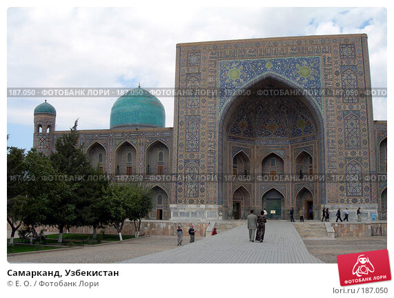 Самарканд, Узбекистан, фото № 187050, снято 13 октября 2006 г. (c) Екатерина Овсянникова / Фотобанк Лори