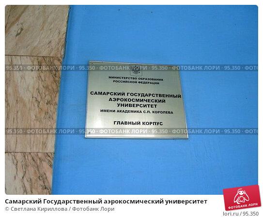 Самарский Государственный аэрокосмический университет, фото № 95350, снято 9 октября 2007 г. (c) Светлана Кириллова / Фотобанк Лори