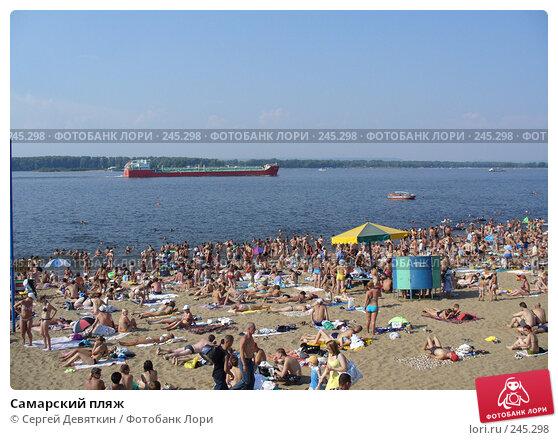 Самарский пляж, фото № 245298, снято 19 августа 2007 г. (c) Сергей Девяткин / Фотобанк Лори