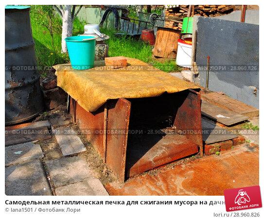 Купить «Самодельная металлическая печка для сжигания мусора на дачном участке в шесть соток», эксклюзивное фото № 28960826, снято 22 мая 2015 г. (c) lana1501 / Фотобанк Лори