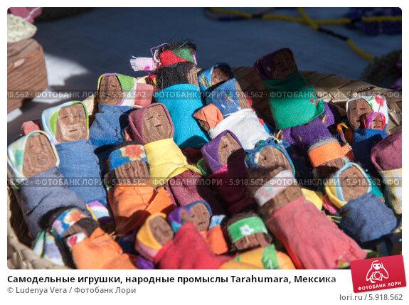 Купить «Самодельные игрушки, народные промыслы Tarahumara, Мексика», фото № 5918562, снято 20 октября 2019 г. (c) Ludenya Vera / Фотобанк Лори