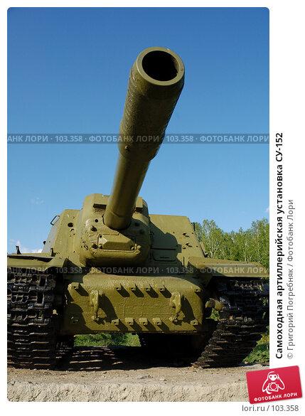 Самоходная артиллерийская установка СУ-152, фото № 103358, снято 24 июля 2017 г. (c) Григорий Погребняк / Фотобанк Лори
