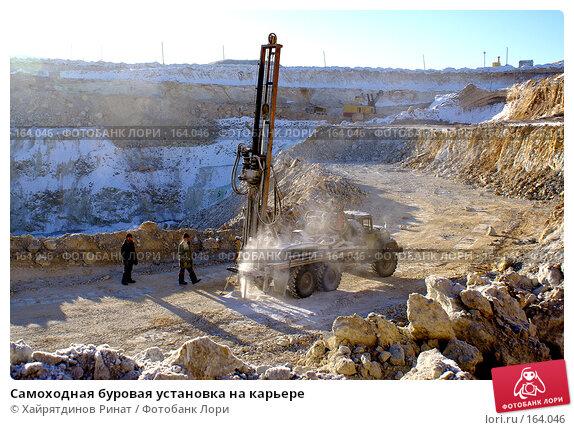 Самоходная буровая установка на карьере, фото № 164046, снято 11 декабря 2007 г. (c) Хайрятдинов Ринат / Фотобанк Лори