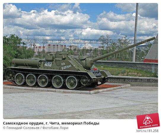 Самоходное орудие, г. Чита, мемориал Победы, фото № 81258, снято 5 июля 2007 г. (c) Геннадий Соловьев / Фотобанк Лори
