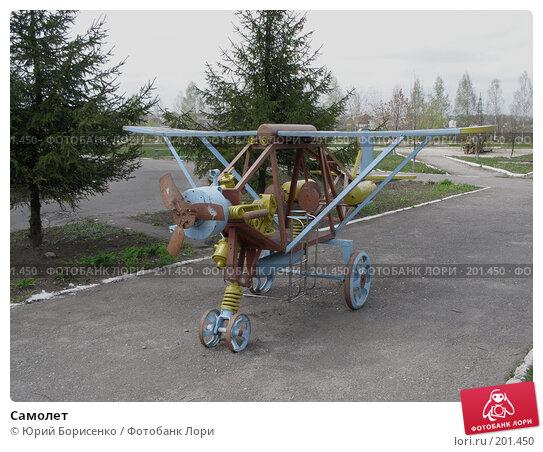 Купить «Самолет», фото № 201450, снято 29 апреля 2007 г. (c) Юрий Борисенко / Фотобанк Лори