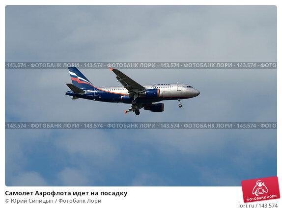 Самолет Аэрофлота идет на посадку, фото № 143574, снято 4 октября 2007 г. (c) Юрий Синицын / Фотобанк Лори