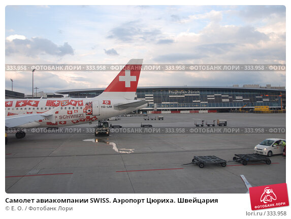 Самолет авиакомпании SWISS. Аэропорт Цюриха. Швейцария, фото № 333958, снято 14 июня 2008 г. (c) Екатерина Овсянникова / Фотобанк Лори