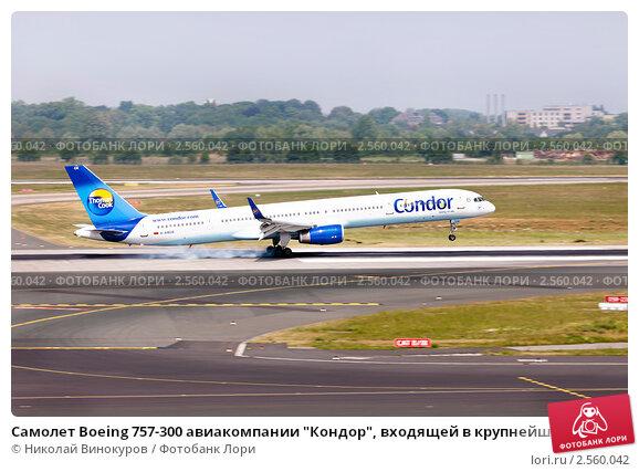 """Купить «Самолет Boeing 757-300 авиакомпании """"Кондор"""", входящей в крупнейший туристический бренд """"Томас Кук"""", приземляется на взлетную полосу аэродрома», фото № 2560042, снято 21 мая 2011 г. (c) Николай Винокуров / Фотобанк Лори"""