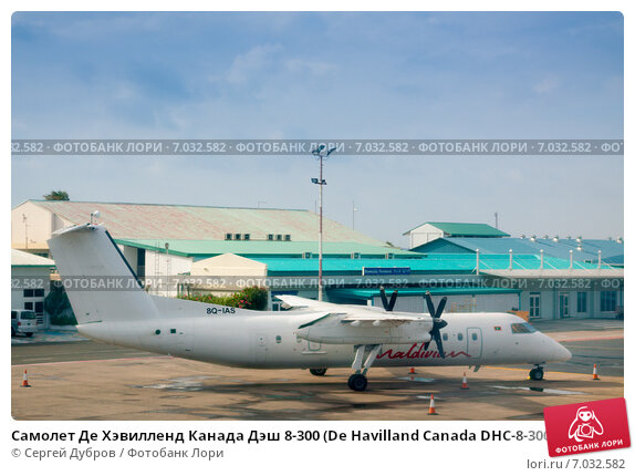 Купить «Самолет Де Хэвилленд Канада Дэш 8-300 (De Havilland Canada DHC-8-300 Dash 8, Bombardier Q серии) авиакомпании Maldivian в аэропорту Мале», фото № 7032582, снято 12 февраля 2013 г. (c) Сергей Дубров / Фотобанк Лори