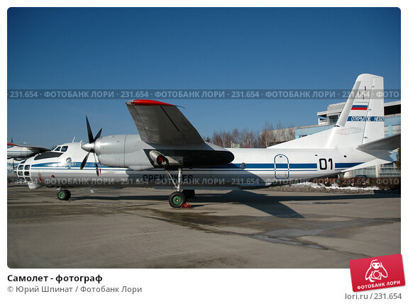 Купить «Самолет - фотограф», фото № 231654, снято 22 марта 2008 г. (c) Юрий Шпинат / Фотобанк Лори