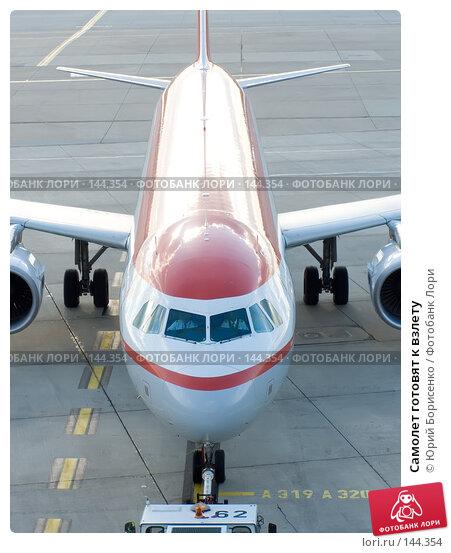 Самолет готовят к взлету, фото № 144354, снято 19 октября 2007 г. (c) Юрий Борисенко / Фотобанк Лори