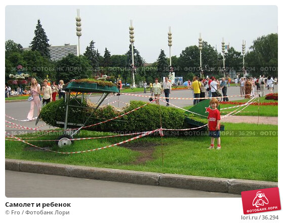 Купить «Самолет и ребенок», фото № 36294, снято 17 июля 2005 г. (c) Fro / Фотобанк Лори