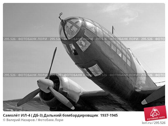Купить «Самолёт ИЛ-4 ( ДБ-3) Дальний бомбардировщик  1937-1945», фото № 295526, снято 21 ноября 2017 г. (c) Валерий Назаров / Фотобанк Лори