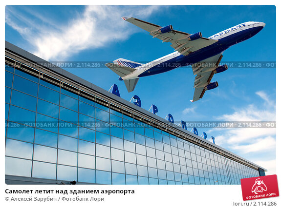 Купить «Самолет летит над зданием аэропорта», фото № 2114286, снято 3 октября 2010 г. (c) Алексей Зарубин / Фотобанк Лори