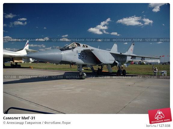 Купить «Самолет МиГ-31», фото № 127038, снято 28 января 2004 г. (c) Александр Гаврилов / Фотобанк Лори