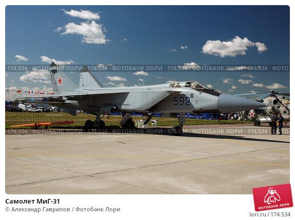 Самолет МиГ-31, фото № 174534, снято 27 января 2004 г. (c) Александр Гаврилов / Фотобанк Лори