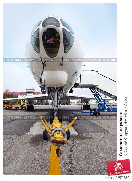 Самолет на парковке, фото № 257830, снято 31 октября 2007 г. (c) Сергей Старуш / Фотобанк Лори