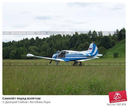 Самолёт перед взлётом, фото № 167474, снято 11 июня 2007 г. (c) Дмитрий Глебов / Фотобанк Лори