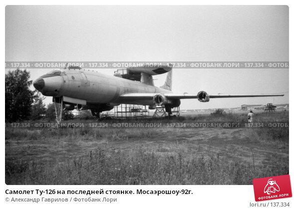 Самолет Ту-126 на последней стоянке. Мосаэрошоу-92г., фото № 137334, снято 2 декабря 2016 г. (c) Александр Гаврилов / Фотобанк Лори