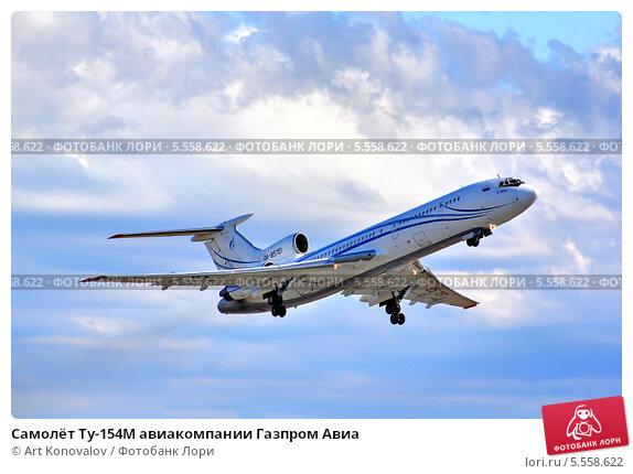 Купить «Самолёт Ту-154М авиакомпании Газпром Авиа», фото № 5558622, снято 13 июня 2013 г. (c) Art Konovalov / Фотобанк Лори