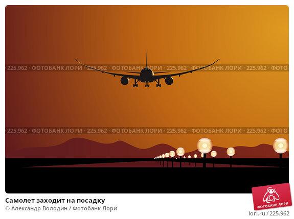 Самолет заходит на посадку, иллюстрация № 225962 (c) Александр Володин / Фотобанк Лори