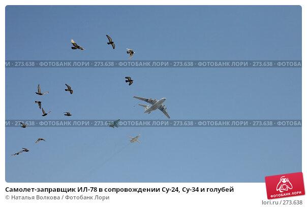 Купить «Самолет-заправщик ИЛ-78 в сопровождении Су-24, Cу-34 и голубей», эксклюзивное фото № 273638, снято 5 мая 2008 г. (c) Наталья Волкова / Фотобанк Лори
