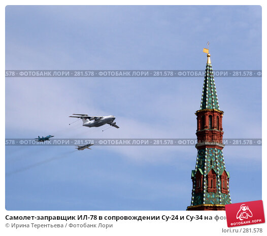 Самолет-заправщик ИЛ-78 в сопровождении Су-24 и Су-34 на фоне башни Кремля, эксклюзивное фото № 281578, снято 9 мая 2008 г. (c) Ирина Терентьева / Фотобанк Лори