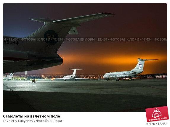 Купить «Самолеты на взлетном поле», фото № 12434, снято 13 ноября 2005 г. (c) Valeriy Lukyanov / Фотобанк Лори