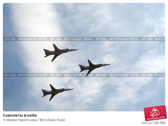 Самолеты в небе, эксклюзивное фото № 281586, снято 9 мая 2008 г. (c) Ирина Терентьева / Фотобанк Лори