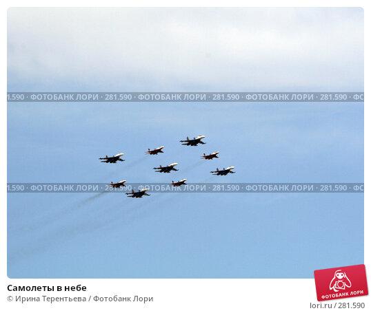 Купить «Самолеты в небе», эксклюзивное фото № 281590, снято 9 мая 2008 г. (c) Ирина Терентьева / Фотобанк Лори
