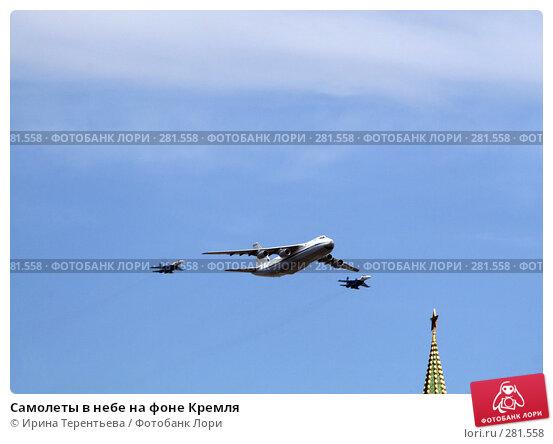 Самолеты в небе на фоне Кремля, эксклюзивное фото № 281558, снято 9 мая 2008 г. (c) Ирина Терентьева / Фотобанк Лори