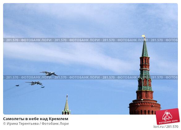 Самолеты в небе над Кремлем, эксклюзивное фото № 281570, снято 9 мая 2008 г. (c) Ирина Терентьева / Фотобанк Лори